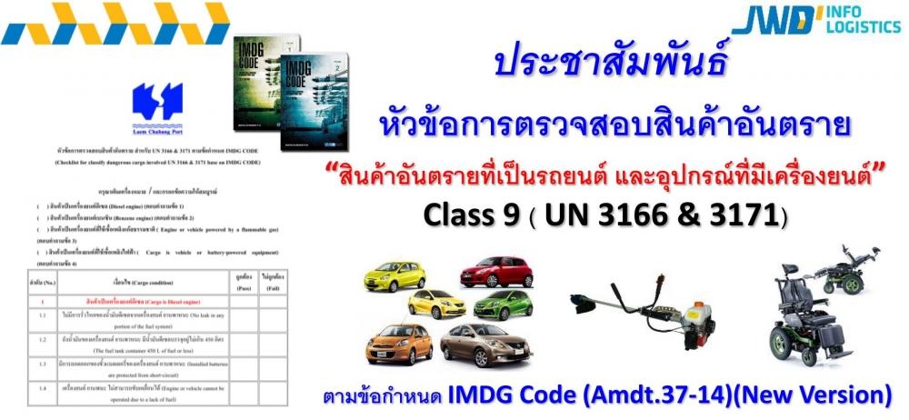 ประชาสัมพันธ์ หัวข้อการตรวจสอบสินค้าอันตราย Class 9 UN 3166 & 3171